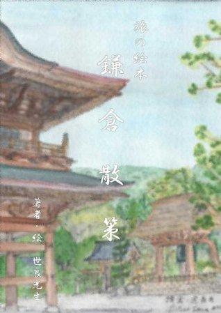 Kamakura-sansaku (Tabi no Ehon) (Japanese Edition) seramitsuo