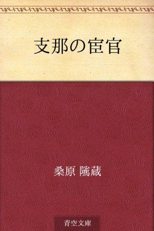 Shina no kangan Jitsuzo Kuwabara