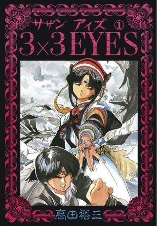 3×3EYES(1) (ヤンマガKCスペシャル (123)) (Japanese Edition)  by  高田裕三