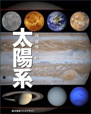 Planets (eBook of universe images) (Japanese Edition)  by  Noriaki Okamoto