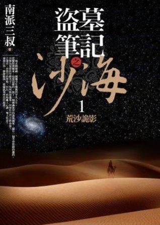 盜墓筆記之沙海 1:荒沙詭影  by  南派三叔