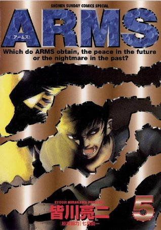 ARMS(5) (少年サンデーコミックス) Kyouichi Nanatsuki
