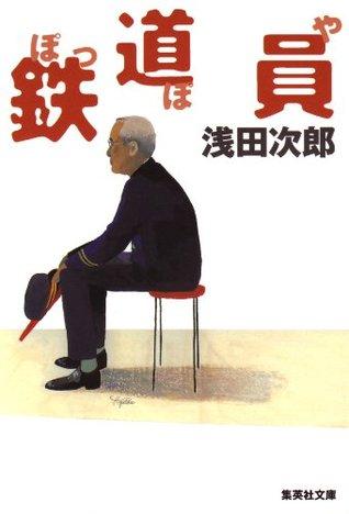 鉄道員(ぽっぽや)  by  Jirō Asada