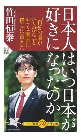 日本人はいつ日本が好きになったのか (PHP新書)  by  竹田 恒泰