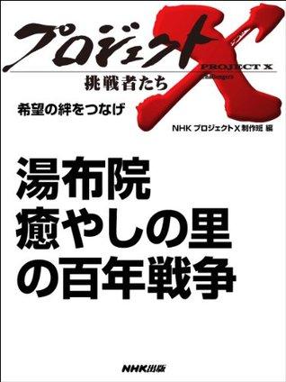 「湯布院 癒やしの里の百年戦争」 _希望の絆をつなげ (プロジェクトX~挑戦者たち~) NHK「プロジェクトX」制作班