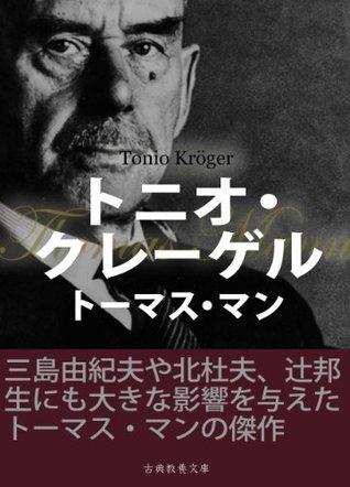 Tonio Kreger Thomas Mann