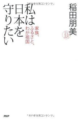 私は日本を守りたい 家族、ふるさと、わが祖国 稲田朋美