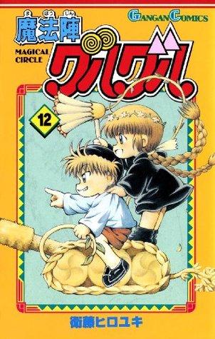 魔法陣グルグル12巻 (デジタル版ガンガンコミックス) 衛藤ヒロユキ