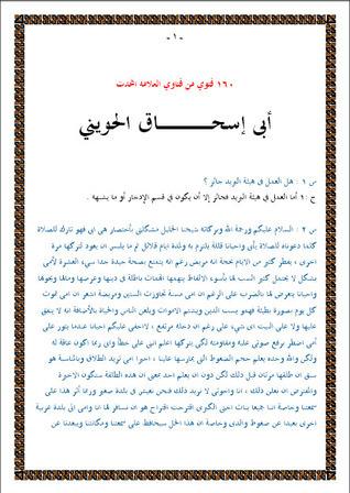 160 فتوى من فتاوى الشيخ أبو إسحاق الحويني