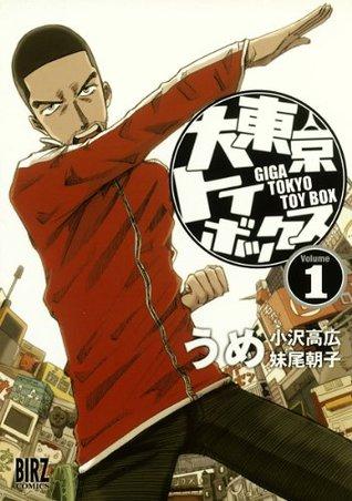 大東京トイボックス  (1) (バーズコミックス) (Japanese Edition)  by  うめ