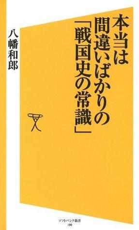 本当は間違いばかりの「戦国史の常識」 (SB新書) 八幡 和郎