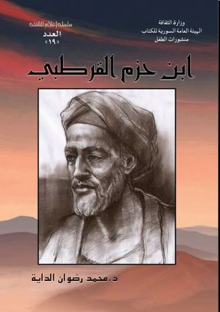 ابن حزم القرطبي  by  محمد رضوان الداية