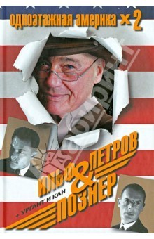 Одноэтажная Америка х 2. 20-21 век  by  Vladimir Pozner