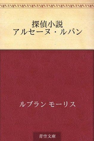 Tantei shosetsu Arusenu Rupan  by  Maurice Leblanc