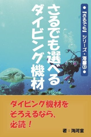 any monkey can to find diving gears (sarudemoshirizu)  by  umikappa