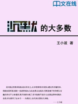 沉默的大多数 (王小波作品系列)  by  王小波