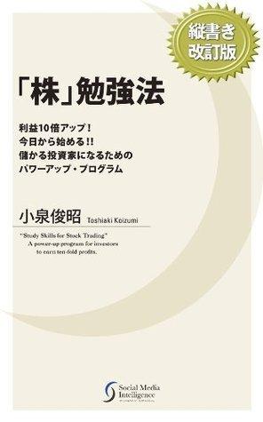 Study Skill for Stock Trading Koizumi Toshiaki