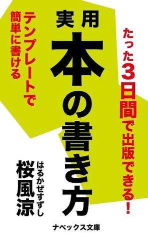 Tenpureto dakara Kantan tatta mikkakan de Shuppan Jituyoubon no Kakikata (Harukaze Suzushi No Jitsuyo Bon) (Japanese Edition) Harukaze Suzushi