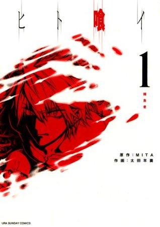 ヒト喰イ(1) (裏少年サンデーコミックス) MITA