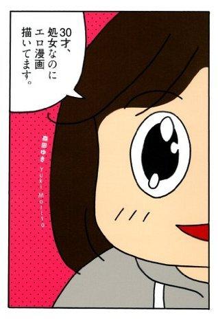 30才、処女なのにエロ漫画描いてます。: 1 (コミックエッセイ)  by  森田 ゆき