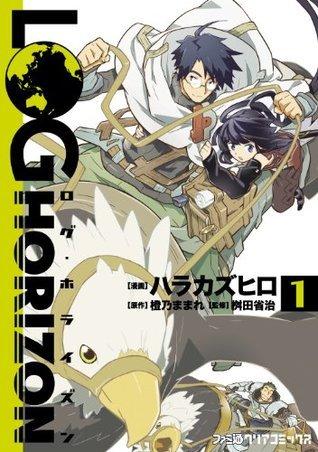 ログ・ホライズン (1) (ファミ通クリアコミックス) (Log Horizon, #1)  by  橙乃 ままれ