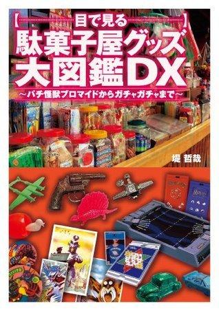 目で見る駄菓子屋グッズ大図鑑DX  by  堤 哲哉
