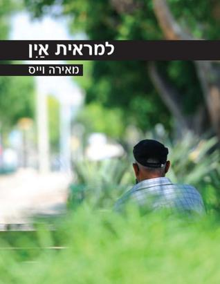 The Chosen Body: The Politics of the Body in Israeli Society Meira Weiss