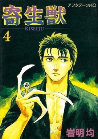 寄生獣(4) (アフタヌーンKC (40)) (Japanese Edition)  by  岩明 均