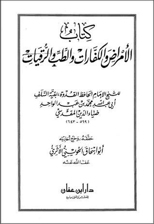 الأمراض والكفارات والطب والرقيات  by  أبو إسحاق الحويني
