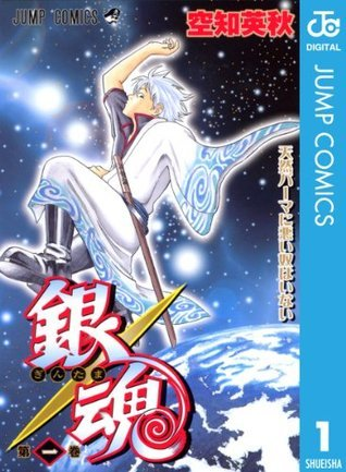銀魂 モノクロ版 1 (ジャンプコミックスDIGITAL) Hideaki Sorachi
