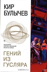 Гений из Гусляра  by  Kir Bulychev