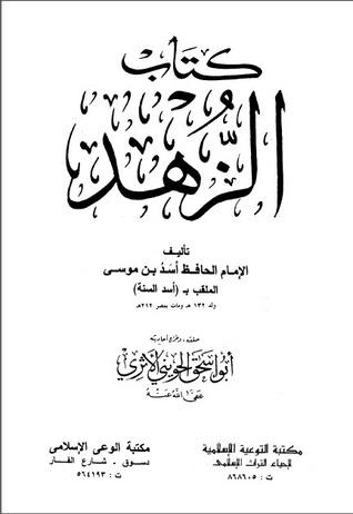 الزهد أبو إسحاق الحويني