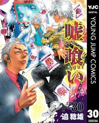 嘘喰い 30 (ヤングジャンプコミックスDIGITAL)  by  迫稔雄