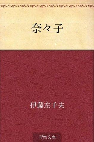 Nanako  by  Sachio Itō
