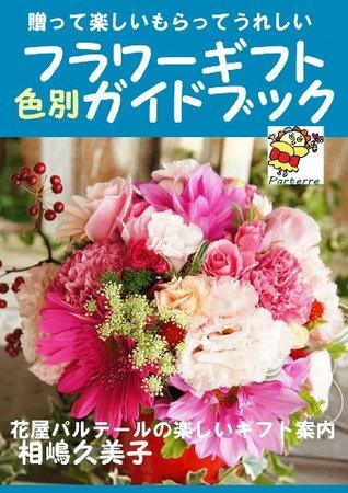 furawa-gihutoirobetugaidobukku  by  aishima kumiko