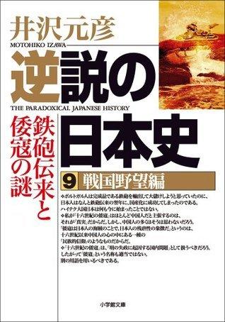逆説の日本史9 戦国野望編/鉄砲伝来と倭寇の謎 (小学館文庫) 井沢元彦