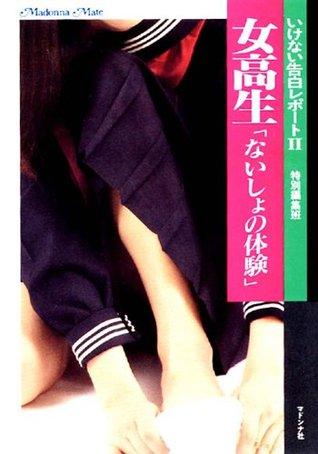 いけない告白2 女高生 ないしょの体験 (マドンナメイト)  by  マドンナメイト特別編集班