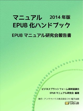 Handbook 2014 version for the EPUB conversion of the manual  by  EPUB manual study meeting in the business platform innovation meeting