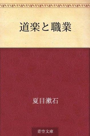 Doraku to shokugyo  by  Natsume Sōseki