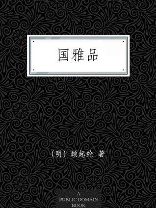 国雅品 【明】顾起纶