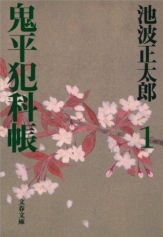 鬼平犯科帳(一): 1  by  池波 正太郎