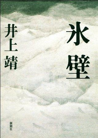 氷壁 (新潮文庫) 井上 靖