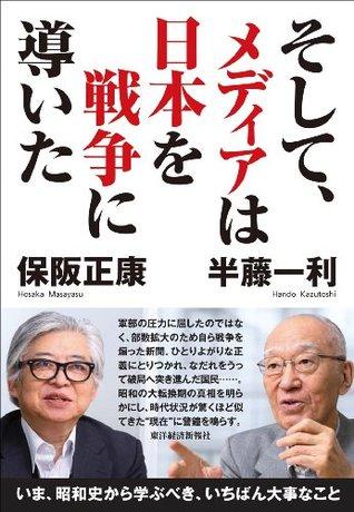 そして、メディアは日本を戦争に導いた 半藤 一利