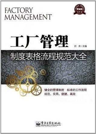工厂管理制度表格流程规范大全(精编版)  by  赵涛