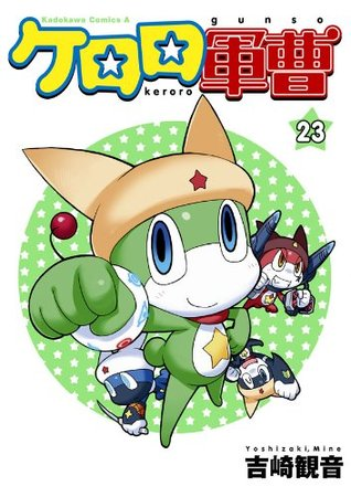 ケロロ軍曹(23) (角川コミックス・エース) (Japanese Edition) 吉崎 観音