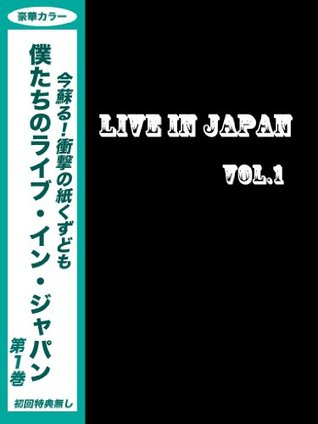 Live in Japan Diary #1 (History of Rock and Pops) Yoichi Chirashi