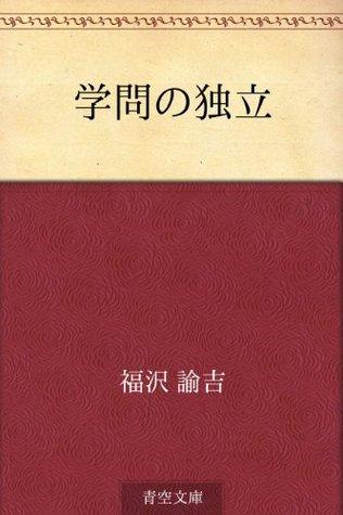 Gakumon no dokuritsu Yukichi Fukuzawa