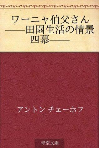 Wanya ojisan --denen seikatsu no jokei yommaku-- Anton Chekhov
