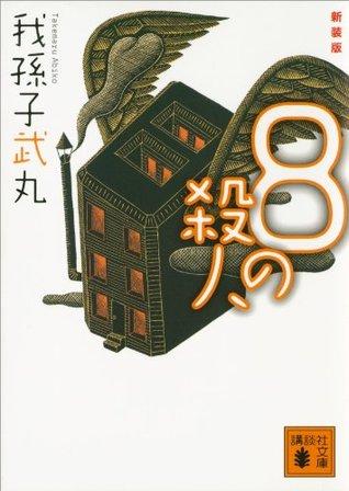 8の殺人 [8 no Satsujin]  by  Takemaru Abiko
