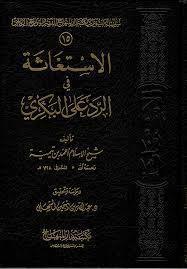 الاستغاثة في الرد على البكري  by  ابن تيمية ibn taymiyya